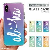 ガラスケースiPhoneiPhone8ケースiPhoneXSケースiPhoneXRケースTPUケーススマホケースガラス強化ガラス背面ガラス耐衝撃おしゃれ海外トレンドニコちゃんグラデーションデザインSMILEスマイルALOHAアロハ