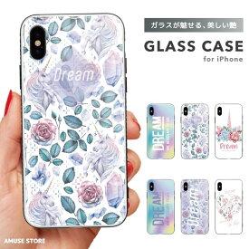 ガラスケース iPhone XR XS iPhone8 ケース iPhoneケース TPUケース スマホケース ガラス 9H 強化ガラス 背面保護 背面ガラス 耐衝撃 おしゃれ 海外 トレンド DREAM ユニコーン 花柄 女子