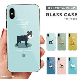 ガラスケース iPhone XR XS iPhone8 ケース iPhoneケース TPUケース スマホケース ガラス 9H 強化ガラス 背面保護 背面ガラス 耐衝撃 おしゃれ 海外 トレンド ワンちゃん 犬 シュナウザー フレンチブル 柴犬 ビーグル