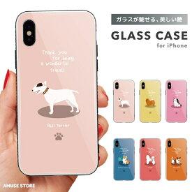 ガラスケース iPhone XR XS iPhone8 ケース iPhoneケース TPUケース スマホケース ガラス 9H 強化ガラス 背面保護 背面ガラス 耐衝撃 おしゃれ 海外 トレンド ワンちゃん 犬 シーズー コーギー プードル
