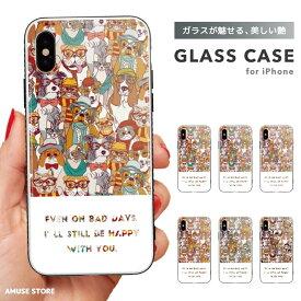 ガラスケース iPhone XR XS iPhone8 ケース iPhoneケース TPUケース スマホケース ガラス 9H 強化ガラス 背面保護 背面ガラス 耐衝撃 おしゃれ 海外 トレンド ワンちゃん ネコちゃん 猫 犬 イラスト かわいい めがね