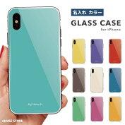 【名入れできる】ガラスケースiPhoneiPhoneXRiPhoneXSiPhone8ケースTPUケーススマホケースガラス強化ガラス背面ガラス耐衝撃おしゃれ海外トレンドシンプルカラーブルーピンクイエローベージュネイビーレッド