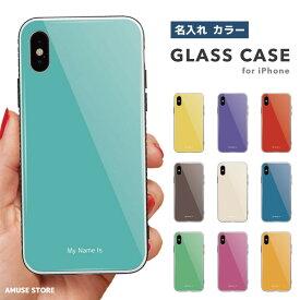 名入れ プレゼント ガラスケース iPhone12 mini Pro ケース iPhone11 iPhone8 iPhone SE2 SE 第2世代 XS XR ケース TPUケース スマホケース ガラス 9H 強化ガラス 背面保護 背面ガラス 耐衝撃 おしゃれ シンプル カラー ピンク ベージュ ネイビー レッド