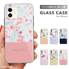 ガラスケース iPhone11 iPhone 11 Pro iPhone SE2 SE XS XR iPhone8 ケース iPhoneケース TPUケース スマホケース ガラス 9H 強化ガラス 背面保護 背面ガラス 耐衝撃 おしゃれ 花柄 花 フラワー ボタニカル バイカラー bicolor かわいい 大人可愛い