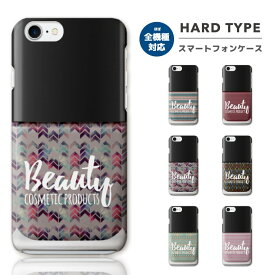 スマホケース 全機種対応 ハードケース iPhone11 iPhone 11 Pro Max XR XS iPhone8 ケース Xperia 1 XZ3 Galaxy S10 S9 Feel2 AQUOS sense2 R3 HUAWEI P30 P20 lite カバー おしゃれ Beauty Cosmetic products ネイルボトル風 デザイン ネイル ボトル ネイティブ カラー