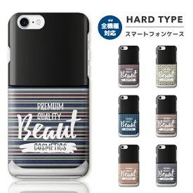 スマホケース 全機種対応 ハードケース iPhone11 iPhone 11 Pro Max XR XS iPhone8 ケース Xperia 1 XZ3 Galaxy S10 S9 Feel2 AQUOS sense2 R3 HUAWEI P30 P20 lite カバー おしゃれ ネイルボトル風 ネイル ボトル ネイティブ カラー