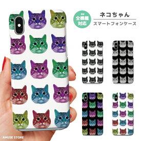 スマホケース 全機種対応 ハードケース iPhone XR XS iPhone8 ケース Xperia 1 XZ3 Galaxy S10 S9 Feel2 AQUOS sense2 R3 HUAWEI P30 P20 lite カバー おしゃれ cat 猫 顔 face 女子 design かわいい デザイン カラー
