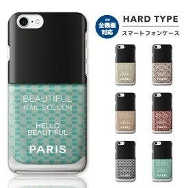 スマホケース 全機種対応 ハードケース iPhone11 iPhone 11 Pro Max XR XS iPhone8 ケース Xperia 1 XZ3 Galaxy S10 S9 Feel2 AQUOS sense2 R3 HUAWEI P30 P20 lite カバー おしゃれ Beautiful nail color ネイルボトル風 PARIS デザイン ネイル ボトル ネイティブ カラー