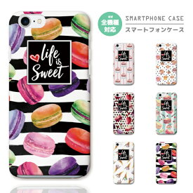 スマホケース 全機種対応 ハードケース iPhone XR XS iPhone8 ケース Xperia 1 XZ3 Galaxy S10 S9 Feel2 AQUOS sense2 R3 HUAWEI P30 P20 lite カバー おしゃれ LIKE IS SWEET カップケーキ ケーキ スイーツ かわいい デザイン カラー