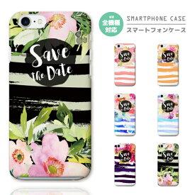 スマホケース 全機種対応 ハードケース iPhone XR XS iPhone8 ケース Xperia 1 XZ3 Galaxy S10 S9 Feel2 AQUOS sense2 R3 HUAWEI P30 P20 lite カバー おしゃれ Save the Date 花柄 ボーダー 水彩 Flower かわいい デザイン カラー