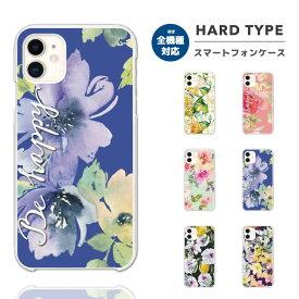 スマホケース 全機種対応 ハードケース iPhone XR XS iPhone8 ケース Xperia 1 XZ3 Galaxy S10 S9 Feel2 AQUOS sense2 R3 HUAWEI P30 P20 lite カバー おしゃれ Be Happy 花柄 ひまわり ラベンダー Flower かわいい デザイン カラー