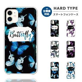 スマホケース 全機種対応 ハードケース iPhone XR XS iPhone8 ケース Xperia 1 XZ3 Galaxy S10 S9 Feel2 AQUOS sense2 R3 HUAWEI P30 P20 lite カバー おしゃれ butterfly 蝶 艶 女子 design かわいい デザイン カラー