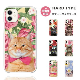 iPhone XR XS iPhone8 ケース Xperia XZ3 XZ2 Galaxy S10 S9 Feel2 AQUOS sense2 R3 HUAWEI P20 lite スマホケース 全機種対応 ハードケース cat FROWER 猫 花 ペット 女子 ROSE ボーダー design かわいい デザイン カラー
