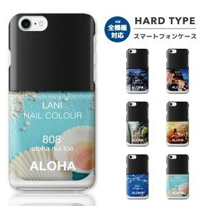 iPhone8ケース全機種対応送料無料hawaiiannailPolishALOHAネイルハワイアン夏サンセットdesignオシャレかわいいデザインカラーXperiaZ5Z4Z3SO-01HXPerformanceGalaxyS7edgeS6SC-02HSC-05GAQUOSARROWS