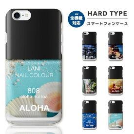 スマホケース 全機種対応 ハードケース iPhone11 iPhone 11 Pro Max XR XS iPhone8 ケース Xperia 1 XZ3 Galaxy S10 S9 Feel2 AQUOS sense2 R3 HUAWEI P30 P20 lite カバー おしゃれ hawaiian nail Polish ALOHA ネイル ハワイアン 夏 サンセット