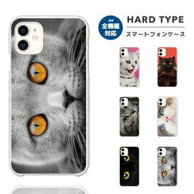 スマホケース 全機種対応 ハードケース iPhone XR XS iPhone8 ケース Xperia 1 XZ3 Galaxy S10 S9 Feel2 AQUOS sense2 R3 HUAWEI P30 P20 lite カバー おしゃれ 猫 CAT 動物 癒やし 顔 FACE アニマル ANIMAL ブラック design かわいい デザイン カラー