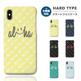 スマホケース 全機種対応 ハードケース iPhone11 iPhone 11 Pro Max XR XS iPhone8 ケース Xperia 5 8 Galaxy S10 S9 Feel2 AQUOS sense3 sense2 R3 HUAWEI P30 P20 lite カバー おしゃれ ALOHA 夏 スマイル 柄 流行 総柄 女子 星 STAR design かわいい デザイン カラフル