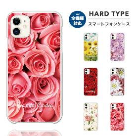 スマホケース 全機種対応 ハードケース iPhone XR XS iPhone8 ケース Xperia 1 XZ3 Galaxy S10 S9 Feel2 AQUOS sense2 R3 HUAWEI P30 P20 lite カバー おしゃれ Flower 花柄 柄 流行 総柄 女子 ひまわり バラ design かわいい デザイン カラフル