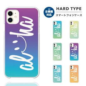 iPhone XR XS iPhone8 ケース Xperia XZ3 XZ2 Galaxy S10 S9 Feel2 AQUOS sense2 R3 HUAWEI P20 lite スマホケース 全機種対応 ハードケース ニコちゃん グラデーション デザイン SMILE スマイル ALOHA アロハ トレンド かわいい ファッション 女子
