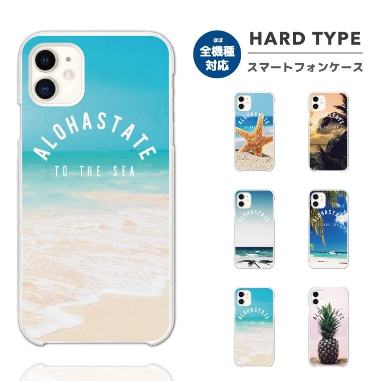 iPhone XR XS iPhone8 ケース Xperia XZ3 XZ2 Galaxy S9 S8 feel2 AQUOS sense2 R2 HUAWEI P20 lite スマホケース 全機種対応 ハードケース Hawaian ハワイアン デザイン ALOHA アロハ SEA 海 夏 Summer ヤシの木 夕焼け かわいい デザイン カラフル