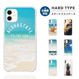 iPhone XR XS iPhone8 ケース Xperia 1 XZ3 Galaxy S10 S9 Feel2 AQUOS sense2 R3 HUAWEI P30 P20 lite スマホケース 全機種対応 カバー ハードケース Hawaian ハワイアン デザイン ALOHA アロハ SEA 海 夏 Summer ヤシの木 夕焼け かわいい デザイン カラフル