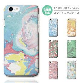 スマホケース 全機種対応 ハードケース iPhone XR XS iPhone8 ケース Xperia 1 XZ3 Galaxy S10 S9 Feel2 AQUOS sense2 R3 HUAWEI P30 P20 lite カバー おしゃれ Marble マーブル デザイン 絵 COLOR 色 スケッチ おしゃれ Ladies 女子 シンプル かわいい カラフル