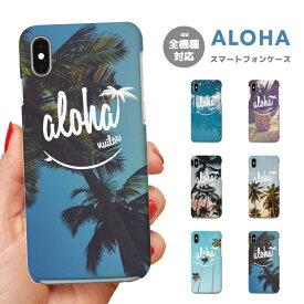 スマホケース 全機種対応 ハードケース iPhone XR XS iPhone8 ケース Xperia 1 XZ3 Galaxy S10 S9 Feel2 AQUOS sense2 R3 HUAWEI P30 P20 lite カバー おしゃれ Hawaian ハワイアン デザイン ALOHA アロハ SEA 海 夏 Summer ヤシの木 夕焼け かわいい デザイン カラフル