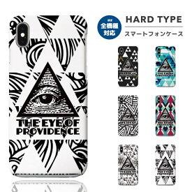 スマホケース 全機種対応 ハードケース iPhone XR XS iPhone8 ケース Xperia 1 XZ3 Galaxy S10 S9 Feel2 AQUOS sense2 R3 HUAWEI P30 P20 lite カバー おしゃれ THE EYE OF PROVIDENCE フリーメイソン 都市伝説 不思議 目 eye ピラミッド 三角形 カラフル