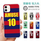 名入れできるiPhone8ケース全機種対応iPhone7送料無料オーダーサッカーユニフォームフットボールFootballsuccerかっこいいおしゃれかわいいデザインシンプルスポーツチームXPerformanceZ5Z4Z3SO-04HGalaxyS7edgeSC-02HSC-04GDIGNOARROWS