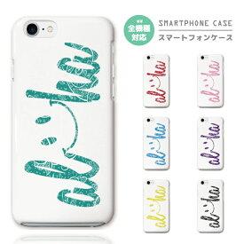 iPhone XR XS iPhone8 ケース Xperia XZ3 XZ2 Galaxy S10 S9 Feel2 AQUOS sense2 R3 HUAWEI P20 lite スマホケース 全機種対応 ハードケース ALOHA アロハ スマイル Smile ニコちゃん ペイズリー 総柄 夏 Summer かわいい カラフル