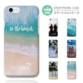 スマホケース 全機種対応 ハードケース iPhone11 iPhone 11 Pro Max XR XS iPhone8 ケース Xperia 1 XZ3 Galaxy S10 S9 Feel2 AQUOS sense2 R3 HUAWEI P30 P20 lite カバー おしゃれ To The Beach ヤシの木 海 砂浜 HELLO アロハ ALOHA STATE