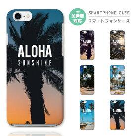 スマホケース 全機種対応 ハードケース iPhone11 iPhone 11 Pro Max XR XS iPhone8 ケース Xperia 5 8 Galaxy S10 S9 Feel2 AQUOS sense3 sense2 R3 HUAWEI P30 P20 lite カバー おしゃれ ALOHA SUNSHINE 太陽 ヤシの木 海 砂浜 アロハ かわいい カラフル