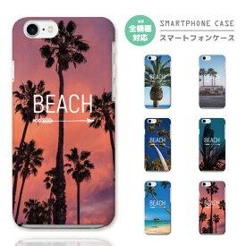 スマホケース 全機種対応 ハードケース iPhone XR XS iPhone8 ケース Xperia 1 XZ3 Galaxy S10 S9 Feel2 AQUOS sense2 R3 HUAWEI P30 P20 lite カバー おしゃれ BEACH 夕焼け 太陽 夜空 星 STAR ヤシの木 海 砂浜 アロハ ALOHA 夏 Summer かわいい カラフル