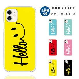 スマホケース 全機種対応 ハードケース iPhone XR XS iPhone8 ケース Xperia 1 XZ3 Galaxy S10 S9 Feel2 AQUOS sense2 R3 HUAWEI P30 P20 lite カバー おしゃれ ニコちゃん HELLO スマイル Smile 夏 Summer かわいい カラフル