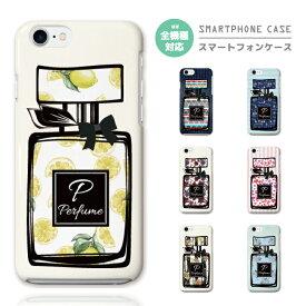 スマホケース 全機種対応 ハードケース iPhone XR XS iPhone8 ケース Xperia 1 XZ3 Galaxy S10 S9 Feel2 AQUOS sense2 R3 HUAWEI P30 P20 lite カバー おしゃれ ボトル Bottle カラフル Perfume イニシャル オリジナル ペア カップル design かわいい カラフル