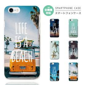 スマホケース 全機種対応 ハードケース iPhone11 iPhone 11 Pro Max XR XS iPhone8 ケース Xperia 1 XZ3 Galaxy S10 S9 Feel2 AQUOS sense2 R3 HUAWEI P30 P20 lite カバー おしゃれ LIKE IS A BEACH 夕焼け 太陽 夜空 星 ヤシの木 海 砂浜 アロハ ALOHA
