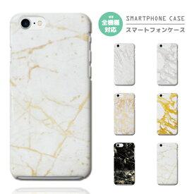 スマホケース 全機種対応 ハードケース iPhone XR XS iPhone8 ケース Xperia 1 XZ3 Galaxy S10 S9 Feel2 AQUOS sense2 R3 HUAWEI P30 P20 lite カバー おしゃれ マーブルストーン デザイン マーブル 流行 海外 トレンド 天然石風 大理石
