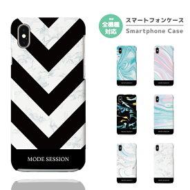 スマホケース 全機種対応 ハードケース iPhone11 iPhone 11 Pro Max XR XS iPhone8 ケース Xperia 1 XZ3 Galaxy S10 S9 Feel2 AQUOS sense2 R3 HUAWEI P30 P20 lite カバー おしゃれ MODE SESSION 上質 マーブル ストーン 大理石 かわいい ユニセックス カラフル
