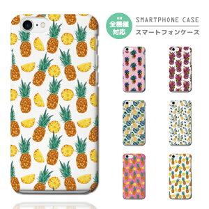 iPhoneXSMasiPhone8おしゃれiPhoneXケースiPhone7ケースPineappleパイナップル総柄ストライプ果物Fruitフルーツおしゃれ女子GIRLYオリジナルシンプルかわいいユニセックスカラフルXperiaZ5Z4Z3SO-01HXPerformanceGalaxyS7edgeS6