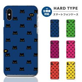スマホケース 全機種対応 ハードケース iPhone11 iPhone 11 Pro Max XR XS iPhone8 ケース Xperia 1 XZ3 Galaxy S10 S9 Feel2 AQUOS sense2 R3 HUAWEI P30 P20 lite カバー おしゃれ 猫 ネコ ねこ Cat 総柄 かわいい