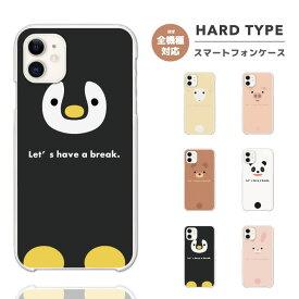 iPhone XR XS iPhone8 ケース Xperia XZ3 XZ2 Galaxy S10 S9 Feel2 AQUOS sense2 R3 HUAWEI P20 lite スマホケース 全機種対応 ハードケース 動物 アニマル Zoo ペンギン パンダ うさぎ ひつじ クマ ぶた イラスト