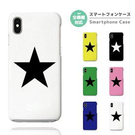 スマホケース 全機種対応 ハードケース iPhone XR XS iPhone8 ケース Xperia 1 XZ3 Galaxy S10 S9 Feel2 AQUOS sense2 R3 HUAWEI P30 P20 lite カバー おしゃれ STAR 星 デザイン かっこいい かわいい シンプル