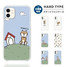 スマホケース 全機種対応 ハードケース iPhone11 iPhone 11 Pro Max XR XS iPhone8 ケース Xperia 1 XZ3 Galaxy S10 S9 Feel2 AQUOS sense2 R3 HUAWEI P30 P20 lite カバー おしゃれ 柴犬 ワンちゃん シバ 愛犬 イラスト かわいい