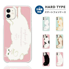 iPhone XR XS iPhone8 ケース Xperia XZ3 XZ2 Galaxy S10 S9 Feel2 AQUOS sense2 R3 HUAWEI P20 lite スマホケース 全機種対応 ハードケース おしゃれ 海外 トレンド 猫 CAT ネコちゃん 動物 癒やし イラスト お昼寝