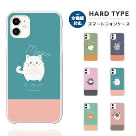 スマホケース 全機種対応 ハードケース iPhone XR XS iPhone8 ケース Xperia 1 XZ3 Galaxy S10 S9 Feel2 AQUOS sense2 R3 HUAWEI P30 P20 lite カバー おしゃれ 海外 トレンド 猫 CAT ネコちゃん 動物 癒やし イラスト 丸