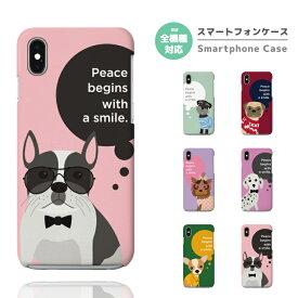 スマホケース 全機種対応 ハードケース iPhone XR XS iPhone8 ケース Xperia 1 XZ3 Galaxy S10 S9 Feel2 AQUOS sense2 R3 HUAWEI P30 P20 lite カバー おしゃれ 海外 トレンド ワンちゃん 犬 チワワ フレンチブル シュナウザー