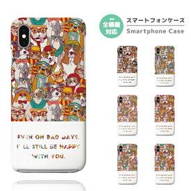 スマホケース 全機種対応 ハードケース iPhone XR XS iPhone8 ケース Xperia 1 XZ3 Galaxy S10 S9 Feel2 AQUOS sense2 R3 HUAWEI P30 P20 lite カバー おしゃれ 海外 トレンド ワンちゃん ネコちゃん 猫 犬 イラスト かわいい めがね