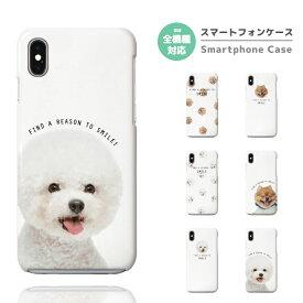 スマホケース 全機種対応 ハードケース iPhone11 iPhone 11 Pro Max XR XS iPhone8 ケース Xperia 1 XZ3 Galaxy S10 S9 Feel2 AQUOS sense2 R3 HUAWEI P30 P20 lite カバー おしゃれ 海外 トレンド 犬 ワンちゃん かわいい 写真