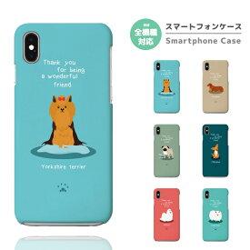 iPhone XR XS iPhone8 ケース Xperia XZ3 XZ2 Galaxy S10 S9 Feel2 AQUOS sense2 R3 HUAWEI P20 lite スマホケース 全機種対応 ハードケース おしゃれ 海外 トレンド ワンちゃん 犬 ヨークシャテリア ダックス パグ マルチーズ ポメラニアン