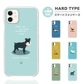 iPhone XR XS iPhone8 ケース Xperia XZ3 XZ2 Galaxy S10 S9 Feel2 AQUOS sense2 R3 HUAWEI P20 lite スマホケース 全機種対応 ハードケース おしゃれ 海外 トレンド ワンちゃん 犬 シュナウザー フレンチブル 柴犬 ビーグル